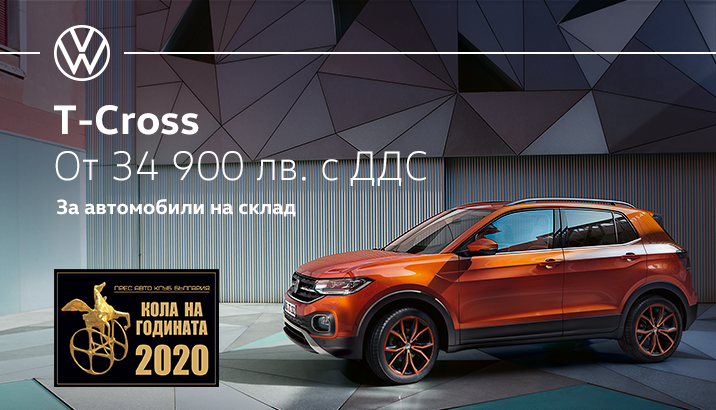 T-Cross - Car of the Year in Bulgaria